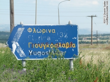My favourite road sign photographed in Macedonia in 2012.